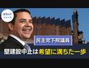 米下院議員:米メキシコ国境の壁建設を停止【希望の声ニュース】