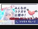 【ラクガキキングダム】祝リリース!0.1%の地獄のリセマラ!必要なのか!?【ラクキン】