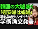 世界に広まる韓国の嘘「慰安婦=性奴隷説」を完全否定 米ハーバード大J・マーク・ラムザイヤー教授が学術論文発表