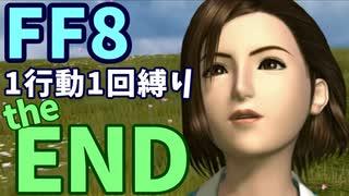 【FF8】1行動1回縛り part20(終)