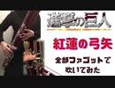 【全部ファゴット】進撃の巨人op 紅蓮の弓矢/Linked Horizon