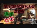 【CODBOCW】第3回BOT撃ち決勝戦!祝 ヒロちゃろAsACh開設初動画!