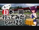 第58位:ド素人が日本一周行ってみた Part25【岐阜→長野】