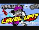 マイクラで仮面ライダーに変身するModをつくる#2【自作Mod】