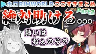 【宝鐘マリン】ホロRIMWORLD Part2ここすきまとめ