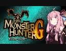 【モンスターハンターG】コトノハンター#1【VOICEROID実況】