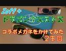 【ドラクエ10】ドラクエメガネをかけてみた 2本目【Zoff】
