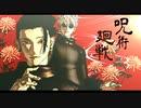 【MMD呪術廻戦】夏油と五条【自作モデル/~呪術高専時代~】