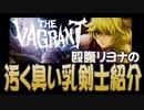 【汚っさん実況】THE VAGRANT【単発】