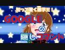 【知って驚く雑学王】GOOGLEの隠しコマンドi【漫画チャンネル】