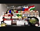 【ゆっくり】東欧旅行記 4 フィリピン航空 ビジネスクラスを紹介!