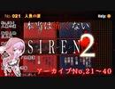 【結月ゆかり実況】本当は怖くないSIREN2 アーカイブNo.021~040【読み上げ】