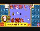 5-3をクリアできない呪いにかかってしまった男のスーパーマリオブラザーズ35【ゲーム実況】
