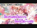 【ニコカラ】心做し【off vocal】+4