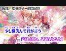 【ニコカラ】心做し【off vocal】+5