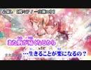 【ニコカラ】心做し【off vocal】-4
