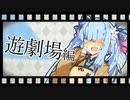 【ボイロ遊劇場講座】0再生から始めるボイロ劇場講座!partEX(遊劇場のコツ・作り方編)