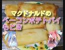 茜のものぐさクッキング ~マクドナルドのベーコンポテトパイもどき~