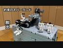 【LEGO】プラント(飼育場)からの脱出を再現/約束のネバーランド