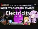 【7DTD】第6講#4 Electricity 結月ゆかりの研究報告 【α19.3】【VOICEROID実況】