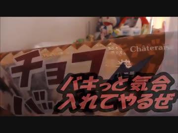 『シャトレーゼ「チョコバッキー」を食べてみた。』のサムネイル