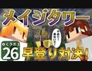【Minecraft】ゆくラボ3~魔法世界でリケジョ無双~ Part.26【ゆっくり実況】