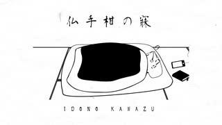 仏手柑の寐 / 初音ミク