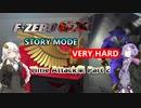 【VOICEROID解説】F-ZERO GXストーリータイムアタック集Part 2