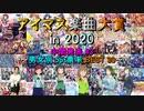 【中間発表 #3】アイマス楽曲大賞 in 2020【男女別 5pt票率 BEST 30】
