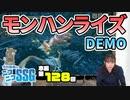 ミンゴスが『モンハンライズ(DEMO)』をファミ通スタッフと協力プレイ!【第128回】