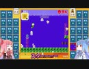 茜と葵のスーパーマリオブラザーズ35で遊ぼう! 八回戦