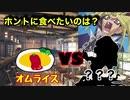 【ゆっくりTRPG】オムライスを食べたい!!【NPCボコボコ卓】