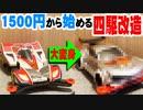 月額1500円縛りのミニ四駆【見た目で楽しむ派】#1