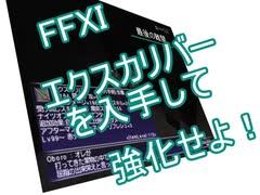 【FFXI】エクスカリバーを入手して強化してみた【ゆっくり実況】