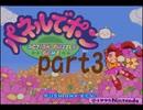 パネルでポンパズルモードpart3【プレイ動画】
