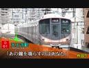【高音質】大阪環状線 発車メロディ集
