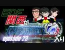 【地球防衛軍4.1】EDF関西がEDF4.1入り ep.29