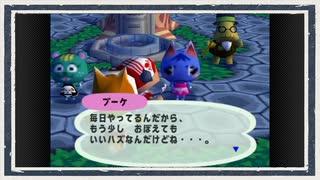 ◆どうぶつの森e+ 実況プレイ◆part234