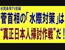 水間条項TV厳選動画第45回(特段の事情解説動画その1)