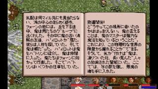 ウルティマ 7 part.2 サーペントアイル 日本語プレイ動画その23