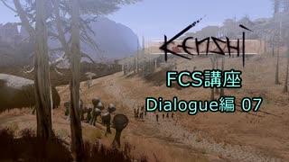 【Kenshi】FCS講座・Dialogue編07