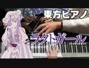 【東方ピアノ】ラクトガール/東方紅魔郷・卯酉東海道【自作アレンジ】