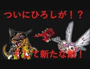 デジモンワールド初見プレイ 人生縛り part3
