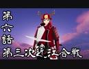 【ゆっくり実況】 南雲公記 【信長の野望大志PK】 第六話
