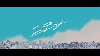 【オリジナルMV】【エデン】IA
