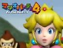 時代はゲームキューブへ!! マリオパーティ4 part1