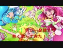 【THE FIRST TAKE】「 ヒーリングっどプリキュアTouch!!」男が一発録りで熱く歌ってみた!!!