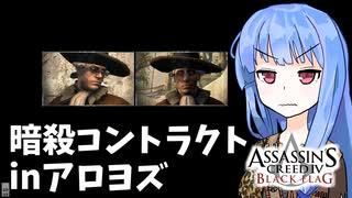 【アサシンクリード4】琴葉姉妹の優雅な海