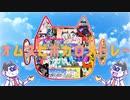 【手描き】オムスビボカロメドレー【合松 / 総勢22名】