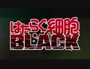 【はたらく細胞BLACK】どうせ みんな いなくなる
